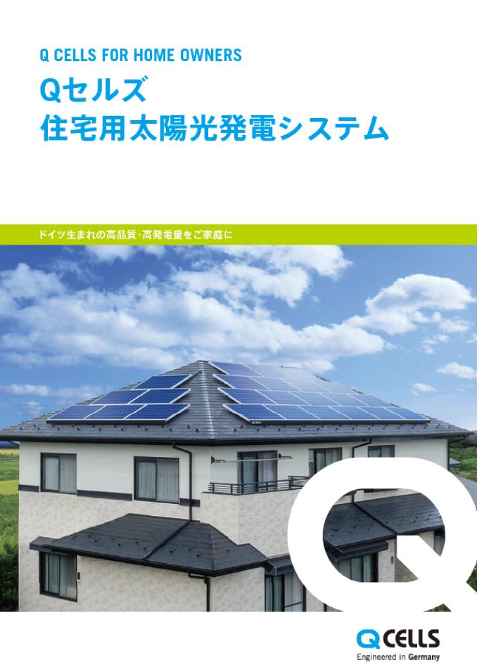 住宅用カタログ