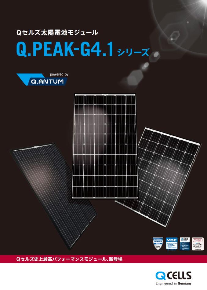 Q.PEAK-G4.1シリーズ