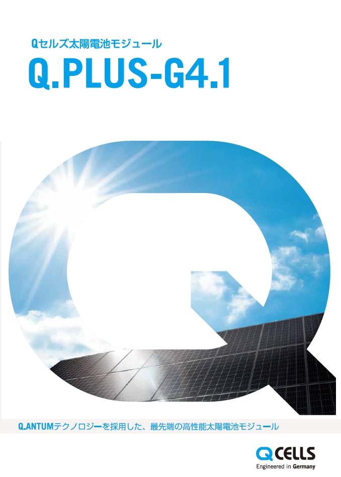 Q.PLUS-G4.1