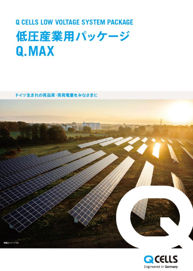 Q.MAX