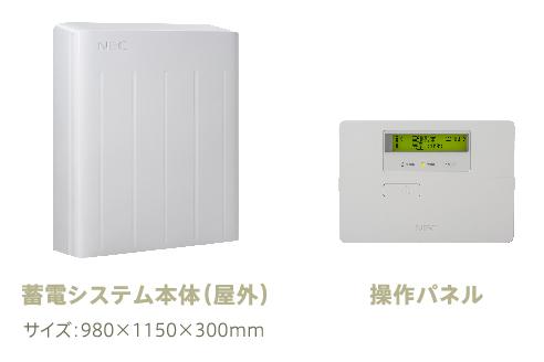 小型蓄電システム