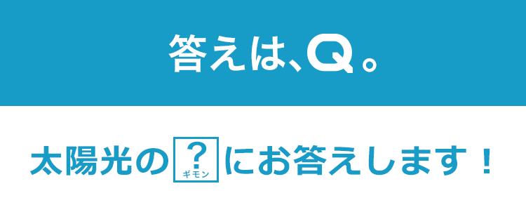 答えは、Q。太陽光のギモンにお答えします!