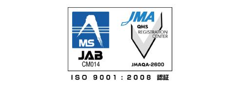 日本市場で信頼される企業をめざしISO9001・2008を取得