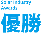 Solar Industry Awards 優勝