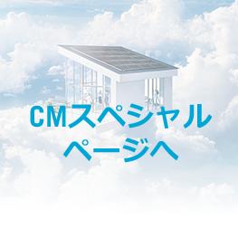 CMスペシャルページへ